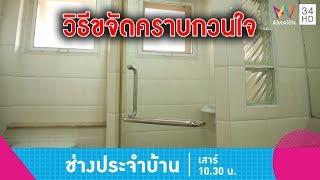 ช่างประจำบ้าน-ep-72-ช่างตอบ-วิธีขจัดคราบ-39-บานประตูพีวีซี-บานกระจกห้องน้ำ-39-25-พ-ค-62-2-2