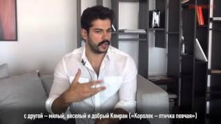 Интервью Бурака Озчивита