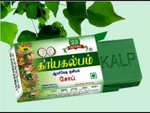 Herbal Soap / Kayakalp Soap / Ayurvedic Coconut Oil Soap
