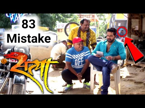 SATYA - 83 Movie Mistake Sins - Superhit Bhojpuri Movie - Pawan Singh, Akshara