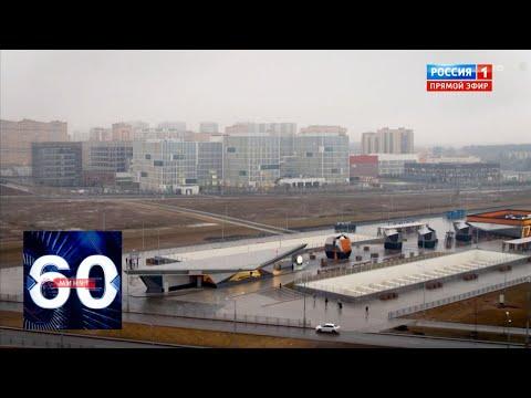 В Москве выделили больницу для пациентов с подозрением на коронавирус. 60 минут от 03.03.20