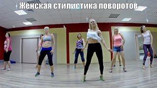 Бачата - урок (женская стилистика) / Dance Center Черкаси