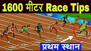 1600 मीटर दौड़ तेजी से Complete करे इन 7 tips से