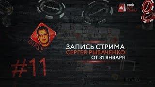 Gipsy на Pokerdom #11 - про покер с футболистами и политику