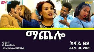 ማጨሎ (ክፋል 62) - MaChelo (Part 62) - ERi-TV Drama Series, January 31, 2021