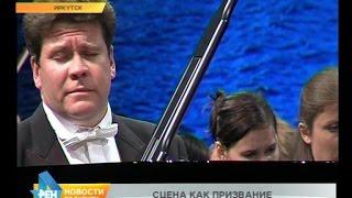 видео В Иркутске завершился фестиваль «Звезды на Байкале»