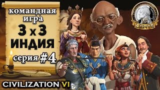 Командная сетевая игра 3х3 в Civilization 6  V    Индия 4 серия – «Новый дом»