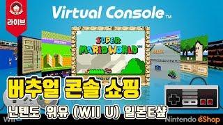 각종티비-LIVE#166-WII U(위유)-일본이샾 버추얼 콘솔 레트로 게임 쇼핑!- 2019년03월19일방송
