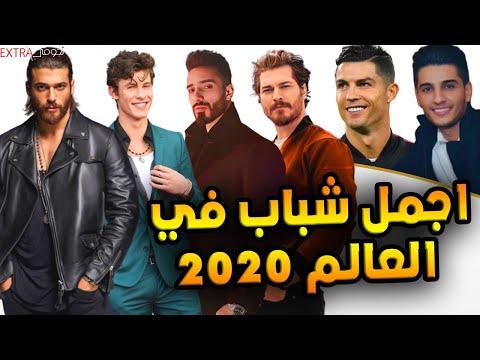 اجمل شباب في العالم 2020 بينهم نجوم عرب واتراك من برأيك الأجمل !!