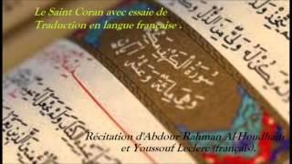 10 dernières Sourates du Coran (104 à 114) 1 verset arabe;1 verset français .