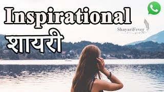 Inspirational WhatsApp Status Video Hindi || Inspirational Shayari On Life