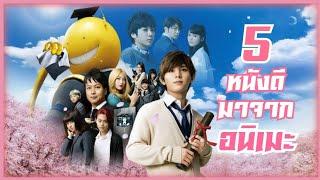 5 หนังดี ที่มาจาก อนิเมะ !!