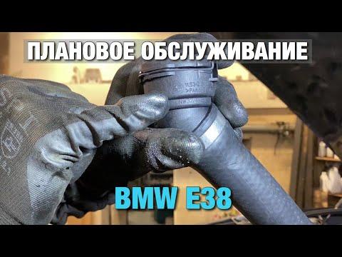 BMW E38 замена антифриза и жидкости в ГУР