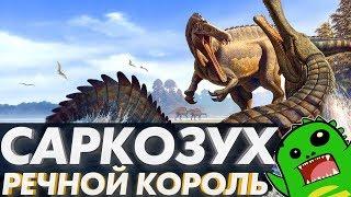 """САРКОЗУХ - самый большой """"крокодил"""" планеты"""