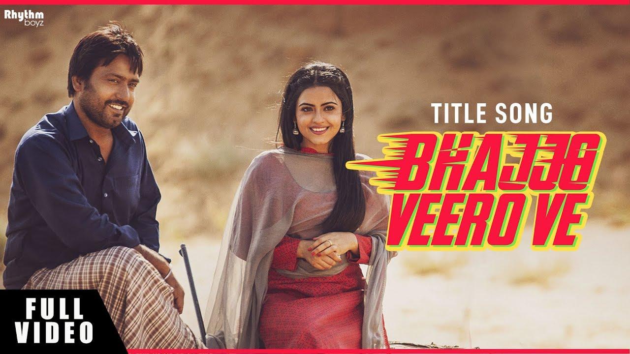 Download Bhajjo Veero Ve (Title Song) | Gurpreet Maan | Bhajjo Veero Ve | Releasing On 14th December