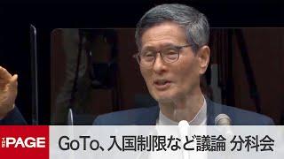 「GoToイベント」や入国制限緩和など議論 コロナ分科会後に尾身会長が会見(2020年9月25日)