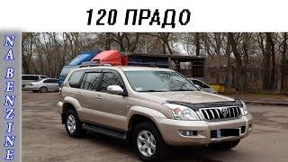 Toyota Land Cruiser Prado 120 тест-драйв