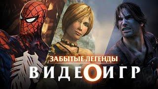 Забытые Легенды Видеоигр 2