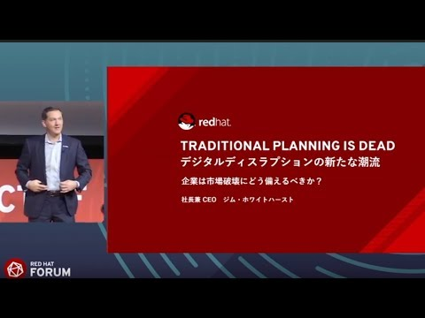 Traditional Planning is dead - Jim Whitehurst at Red Hat Forum Tokyo 2017