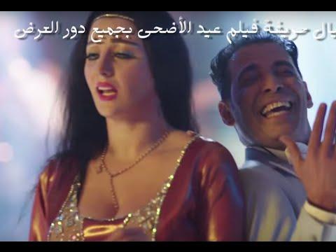 اغنية جمبرى  دويتو /- سعد الصغير ' صوفينار /- فيلم ' عيال حريفة  / فيلم عيد الاضحي  2015