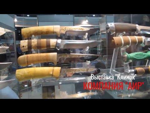 🗡️zlatoust-air.ru🗡️ Рабочии ножи и ножи для подарка от  компании АИР👍Златоуст на Выставке КЛИНОК