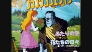 Kyoufu Densetsu Kaiki! Frankenstein - Requiem - レクイエム