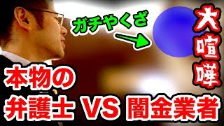 YAKUZA VS LAWYER