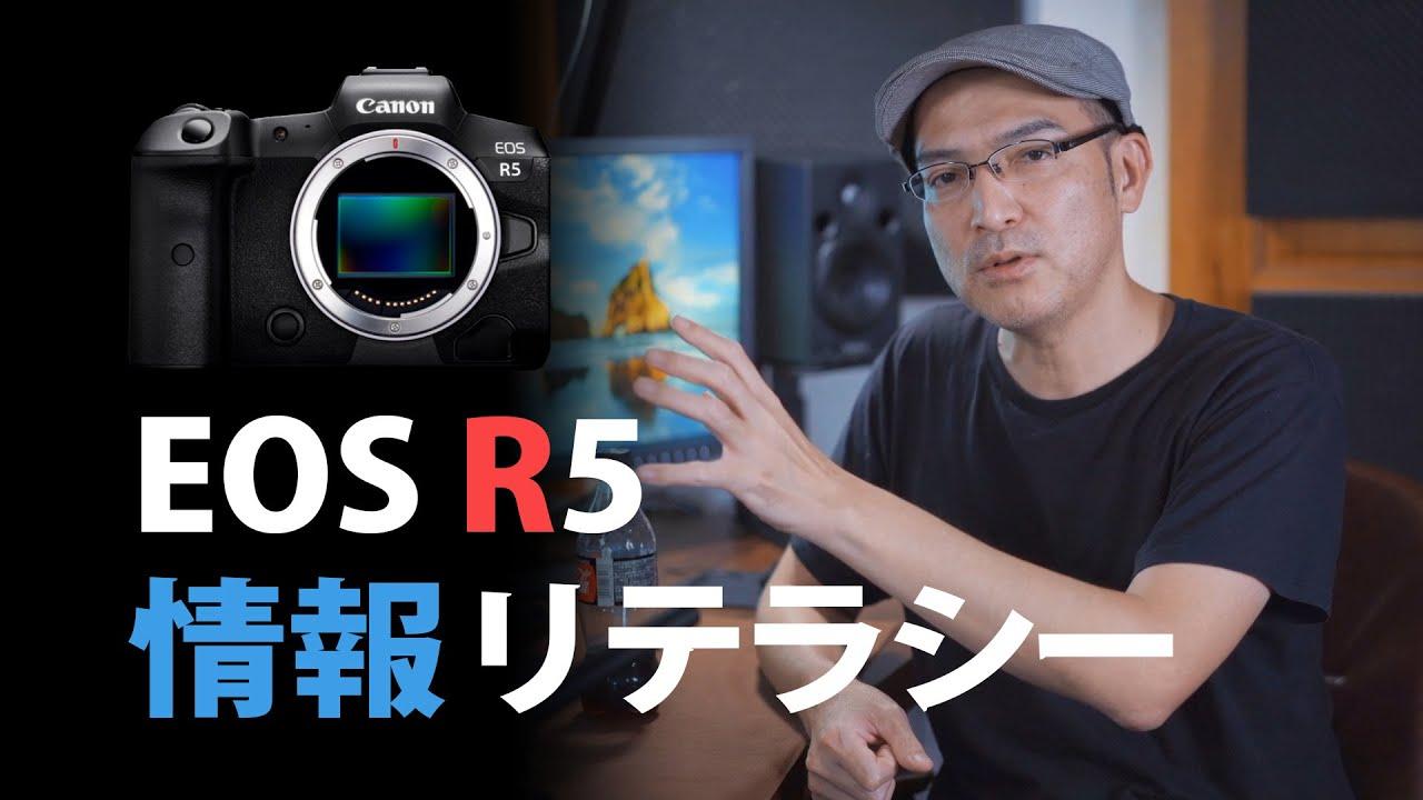 キヤノン EOS R5の製品情報取り扱いについて