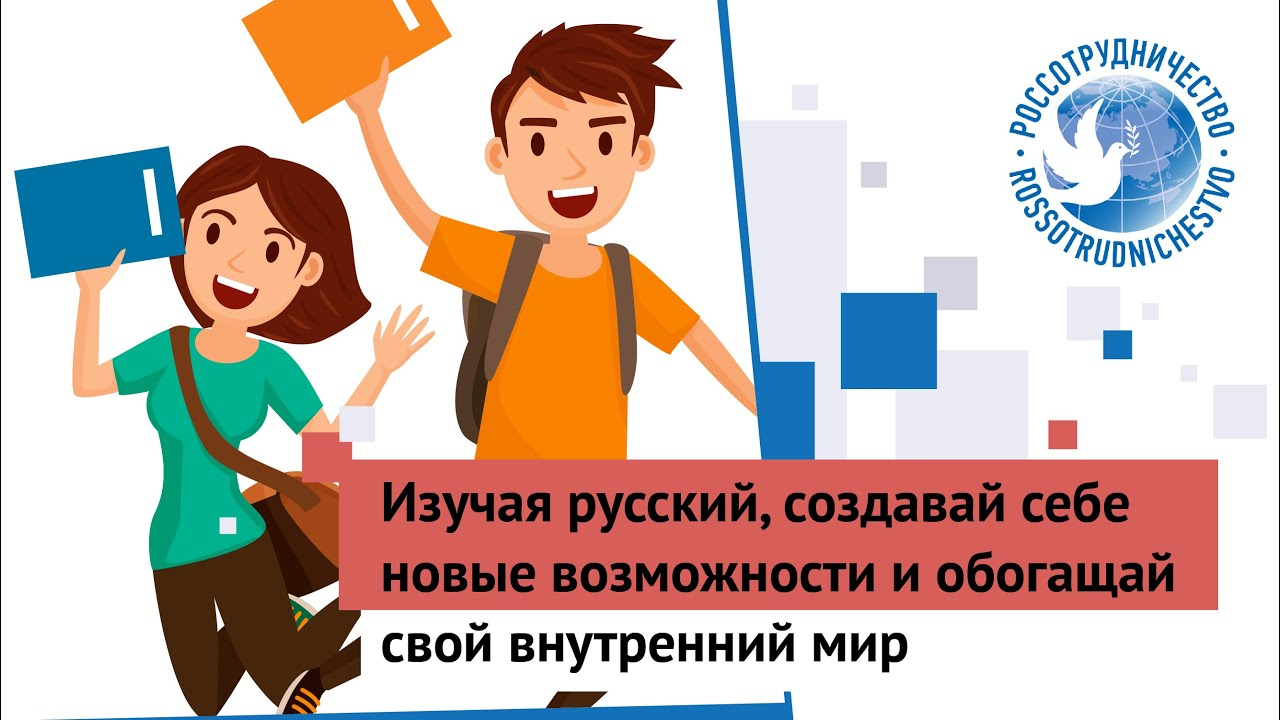 Изучая русский, создавай себе новые возможности и обогащай свой внутренний мир