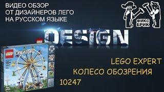 10247 Колесо обозрения обзор от дизайнеров на русском языке