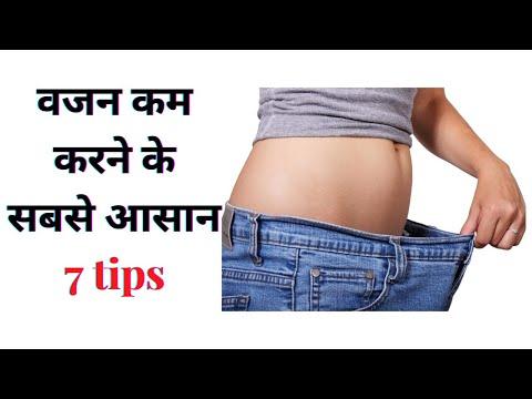 weight loss Fast 7 tips to Easy At Home || वजन कम करने के आसान घरेलु उपाय 10 kg in 7 days||