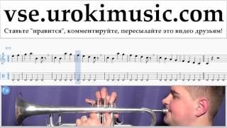 Уроки трубы OneRepublic - Future Looks Good Ноты Самоучитель часть 1 um-821