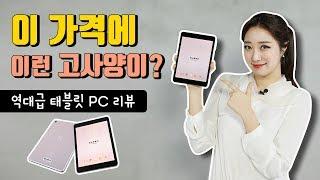 고사양 게임도 OK, 7인치 태블릿 PC 엠피지오 아테…