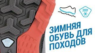 Зимняя обувь для походов  SNOWCONTACT от Декатлон
