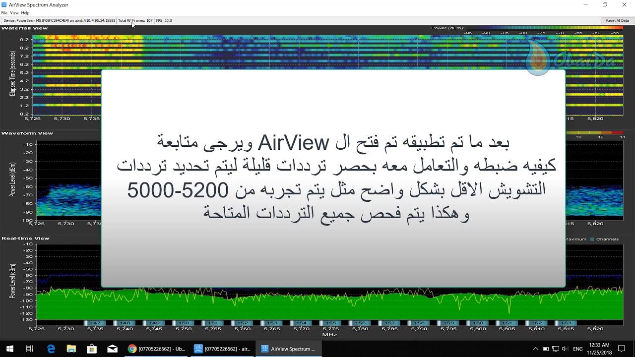 Airview ubnt حل مشكلة الايرفيو في اجهزة