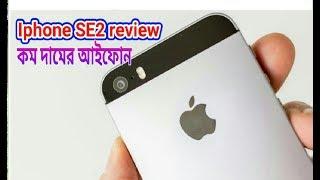 কম দামের আইফোন আনছে অ্যাপল Iphone SE2 review   BD Twist