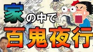 ATLASラジオ 2nd -8:滋賀で踊り狂う百鬼夜行が自宅に乱入!?