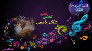 الفنان القدير/ شاكر ياسين 18/10/2019