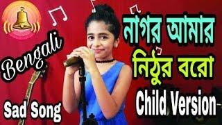 Nagor Amar Nithur Boro Sad Song - নাগর আমার নিঠুর বরো Child Voice Bangla Sad Song