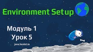 Модуль 1. Урок 5. Настройка окружающей среды для разработки на языке Java.