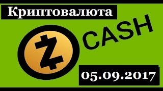 КРИПТОВАЛЮТА  Zcash / ОБЗОР - 05.09.2017