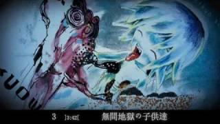 "Kikuo - 2ndAlbum ""KIKUOWORLD"" X-FADE DEMO PV"