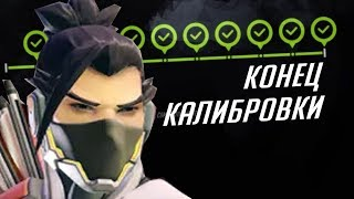 Overwatch - конец калибровки