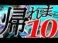 【マリオカート8 デラックス】『1位10回』取るまで帰れま10!!(目標達成!!)
