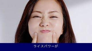 女優の木南晴夏を起用したライスフォースWEB CM『素肌レベル、向上宣言...