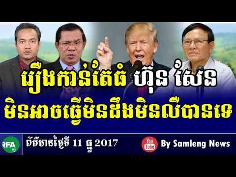 RFA Khmer News, Khmer News, Cambodia News, 11 December 2017, Morning News