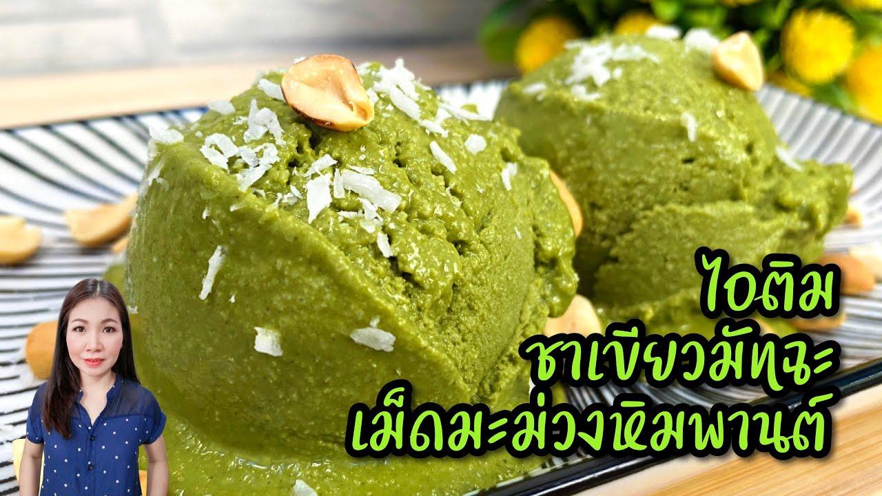 ไอติม ชาเขียวมัทฉะ เม็ดมะม่วงหิมพานต์ Matcha Green Tea Cashew Ice Cream   แม่บ้านอาหารสุขภาพ