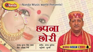 chapna chori | Latest Uttarakhandi Geet | Sunder Singh Rawat | Garhwali Song |