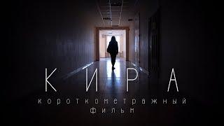 КИРА | Короткометражный фильм