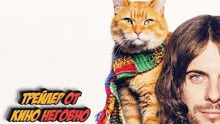 Русский трейлер - Уличный кот по кличке Боб